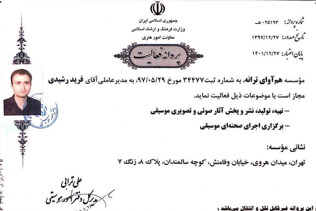 ham-avayeh-taraneh-licenses-5