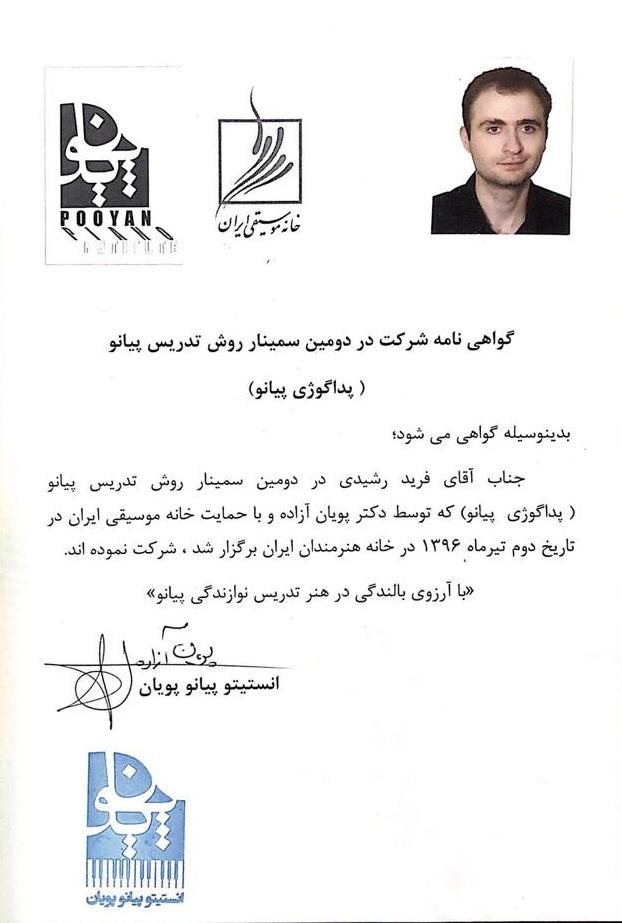 ham-avayeh-taraneh-licenses-7