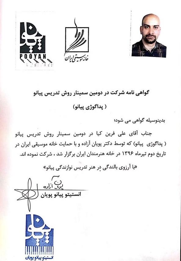 ham-avayeh-taraneh-licenses-8