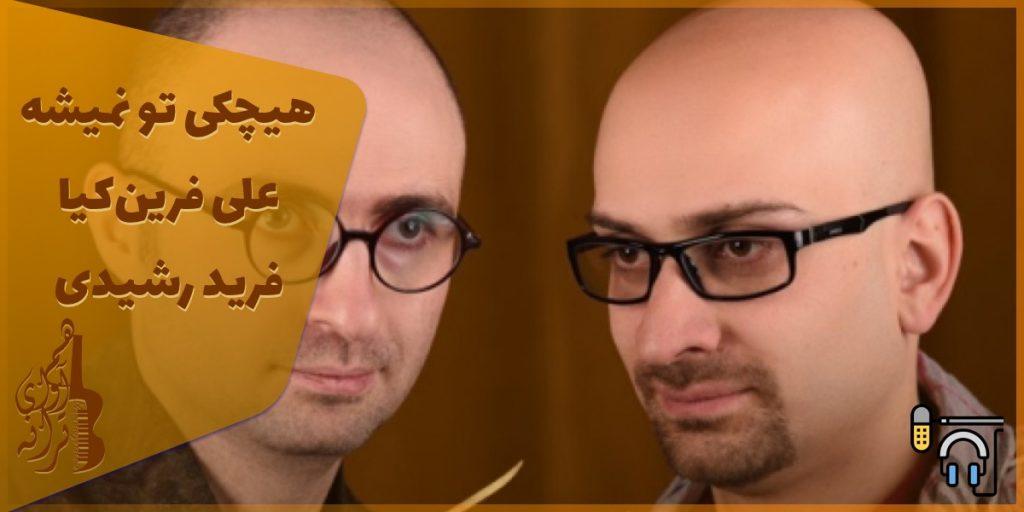 دانلود رایگان آهنگ هیچکی تو نمیشه علی فرینکیا فرید رشیدی پاپ جدید ایرانی موسسه هم آوای ترانه