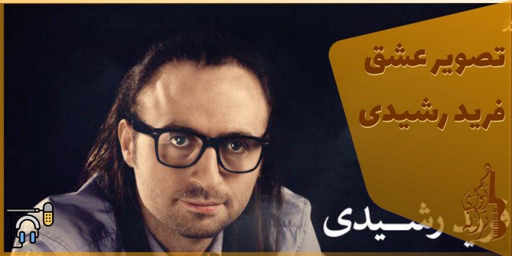 دانلود رایگان آهنگ تصویر عشق فرید رشیدی آهنگ پاپ جدید ایرانی موسسه هم آوای ترانه