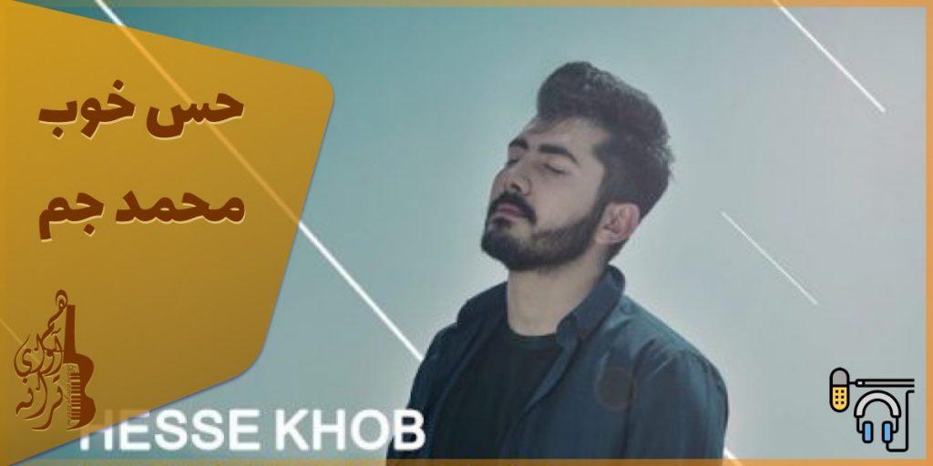 دانلود رایگان آهنگ حس خوب محمد جم آهنگ پاپ جدید ایرانی موسسه هم آوای ترانه