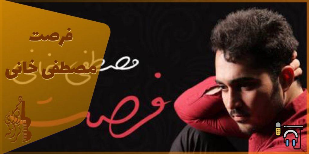 دانلود رایگان آهنگ فرصت مصطفی خانی آهنگ پاپ جدید ایرانی موسسه هم آوای ترانه