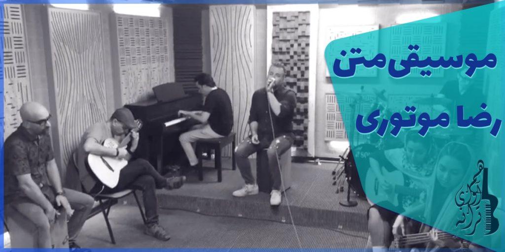 موسیقی متن فیلم رضا موتوری