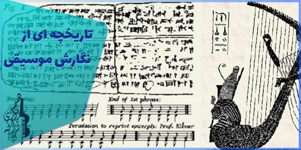 تاریخچه نگارش موسیقی و خلاصه تاریخ موسیقی مقاله تاریخ موسیقی گذشته موسیقی نت های موسیقی در قدیم نت های موسیقی چگونه خلق شد