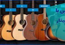 تفاوت چوب های گیتار و آشنایی با انواع چوب های گیتار موسسه هم آوای ترانه