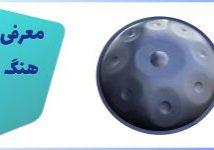 قیمت فروش هنگ درام ارزان دست دوم آموزشگاه در تهران آموزش گام به گام خرید ساز هنگ درام